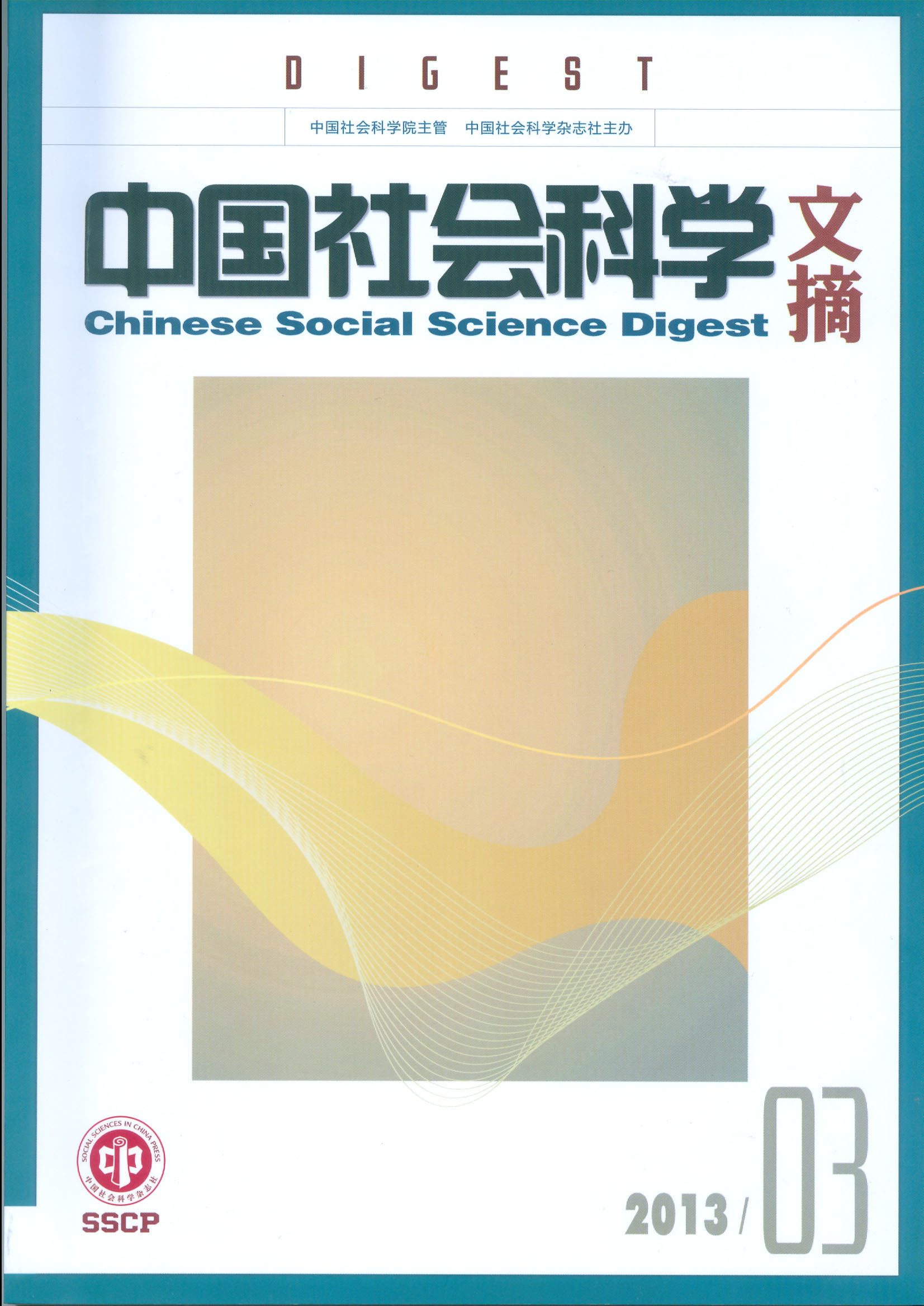 Chinese Social Science Digest
