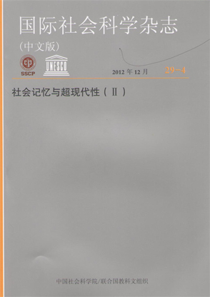 International Social Science Journal (Chinese version)