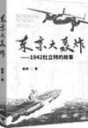 A vivid story of China-US cooperation in WWII