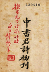 The first printed poetry anthology of Qian Zhongshu