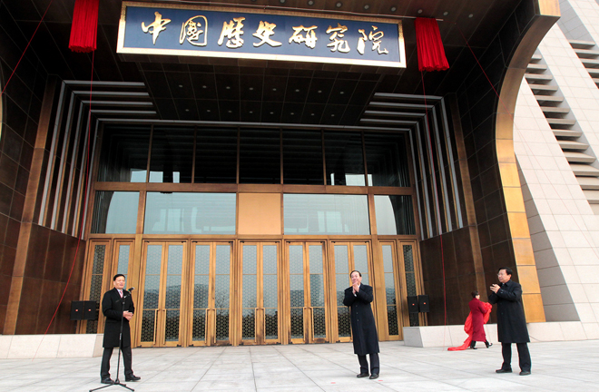 Xi congratulates on CASS Chinese history institute's establishment